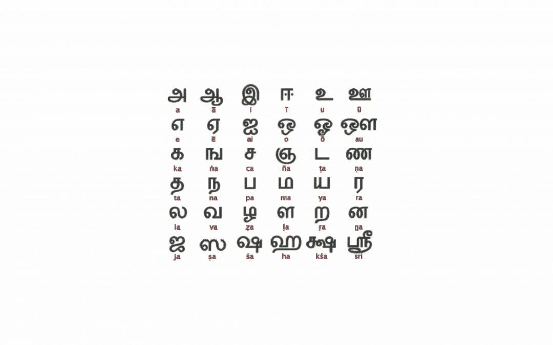 Inde  Alphabet tamoul